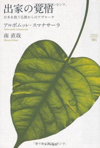 出家の覚悟―日本を救う仏教からのアプローチ (サンガ選書)