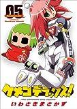 ケメコデラックス! 05 (電撃コミックス)