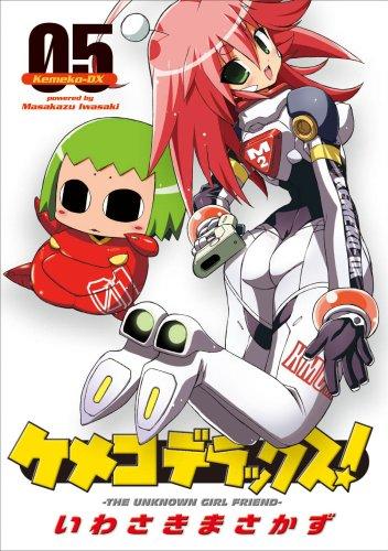 ケメコデラックス! 05 (電撃コミックス)の詳細を見る