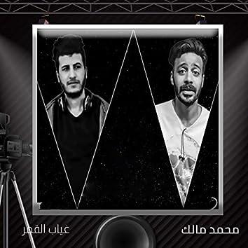 Ghiab Al2mr