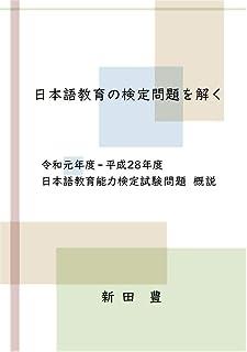 日本語教育の検定問題を解く: 令和元年度-平成28年度 日本語教育能力検定試験 概説