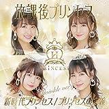 新時代プリンセス / プリンセスの定義 【Twinkle ver.】