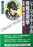 シャーロック・ホームズの情報活用学―収集・推理・解決の全戦術