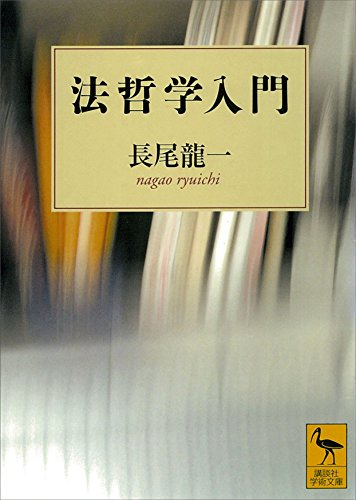 法哲学入門 (講談社学術文庫)
