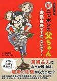 コミックエッセイ 新ニッポンの父ちゃん ~兼業主夫ですが、なにか?~
