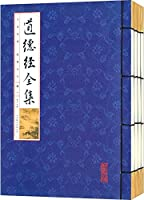 道德经全集(套装共4册)