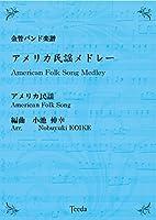ティーダ出版 金管バンド譜 アメリカ民謡メドレー (アメリカ民謡/小池伸幸)