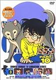 名探偵コナンDVD PART10 vol.3[DVD]