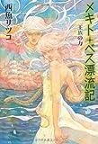 メキト・ベス漂流記  王族の力 (カドカワ銀のさじシリーズ)