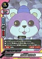 神バディファイト S-UB-C02 クマDJ ミッシェル(上) BanG Dream! ガルパ☆ピコ | アルティメットブースタークロス ハロー、ハッピーワールド!/バンド