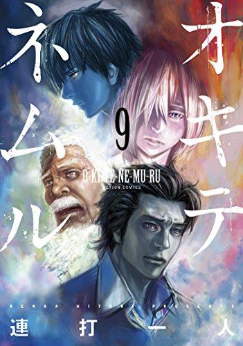 オキテネムル : 9 (アクションコミックス) - 連打一人