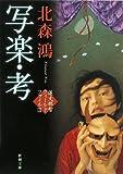 写楽・考 蓮丈那智フィールドファイルIII (新潮文庫)