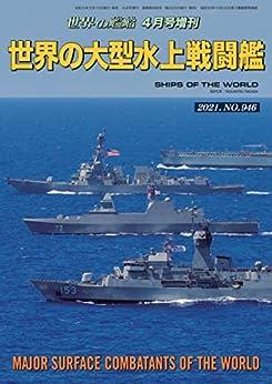 [海人社]の世界の艦船 増刊 第182集『世界の大型水上戦闘艦』 世界の艦船増刊