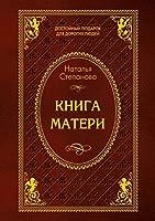 Книга матери (Достойный подар&)