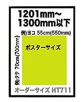 HT711ポスターフレーム【お好きなサイズに加工 オーダーサイズ】タテとヨコの長さ合計 1201から1300mm以下 (ブラック)