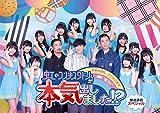 「虹のコンキスタドールが本気出しました!?」Special[KIBE-173][DVD]