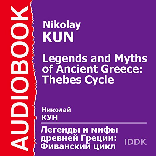Legends and Myths of Ancient Greece: Thebes Cycle [Russian Edition]                   By:                                                                                                                                 Nikolay Kun                               Narrated by:                                                                                                                                 Arina Lanskaya                      Length: 2 hrs and 6 mins     1 rating     Overall 5.0