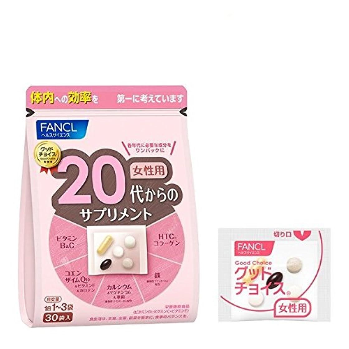極めて重要なアソシエイト上級ファンケル(FANCL)20代からのサプリメント女性用 10~30日分 30袋(1袋中5粒)