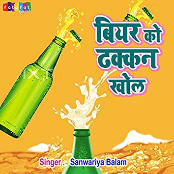 Beer Ko Dhakkan Khol (Rajasthani)