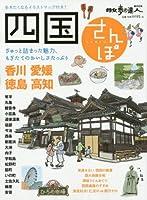 四国さんぽ (散歩の達人MOOK)