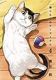 猫暮らしのゲーマーさん (4)