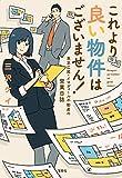これより良い物件はございません! 東京広尾・イマディール不動産の営業日誌 (宝島社文庫)