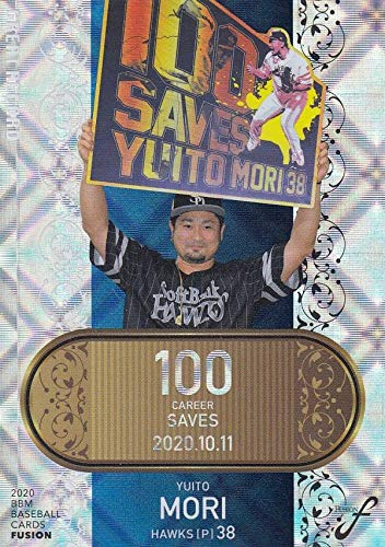 BBM ベースボールカード GR03 森 唯斗 福岡ソフトバンクホークス (インサートカード/GREAT RECORD) FUSION 2020