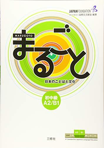 Marugoto: pré-intermediate a2/b1: 4