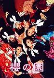 櫻の園-さくらのその- プレミアム・エディション[DVD]
