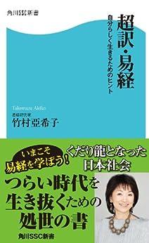 [竹村 亞希子]の超訳・易経  自分らしく生きるためのヒント (角川SSC新書)