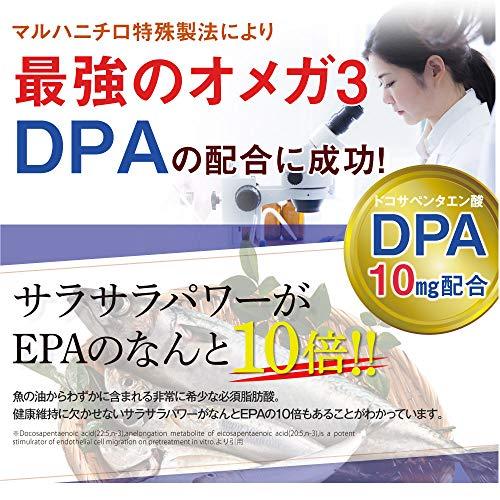 さくらの森きなり国産DHA・EPAサプリメント(1袋)