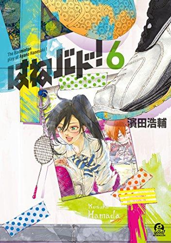 はねバド!(6) (アフタヌーンコミックス)の詳細を見る