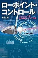 ローポイント・コントロール (ワッグルゴルフブック)