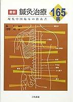 最新鍼灸治療165病―現代中国臨床の指南書
