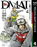 Dr.DMAT〜瓦礫の下のヒポクラテス〜 4 Dr.DMAT~瓦礫の下のヒポクラテス~ (ヤングジャンプコミックスDIGITAL)
