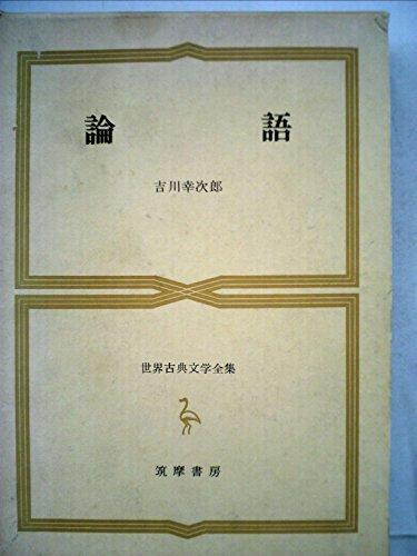 世界古典文学全集 第4巻 論語