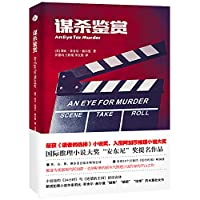 Murder appreciation(Chinese Edition)