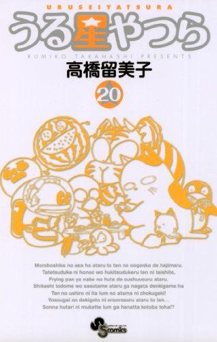 うる星やつら〔新装版〕(20) (少年サンデーコミックス)の拡大画像