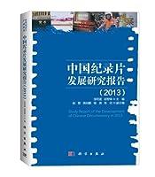 中国纪录片发展研究报告(2013)