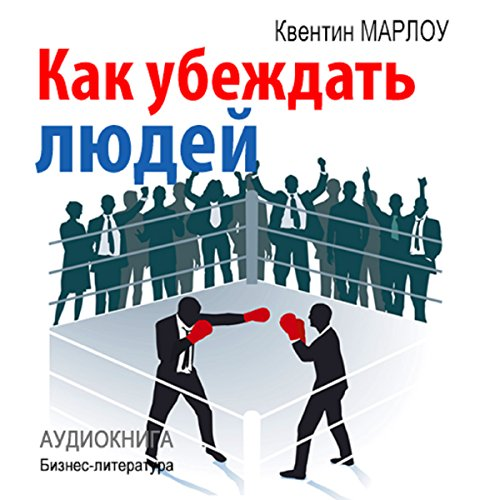 How to Convince People (Russian Edition) audiobook cover art