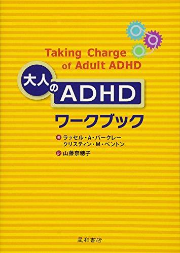 大人のADHDワークブック