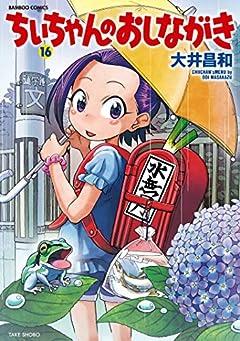 ちぃちゃんのおしながきの最新刊