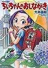 ちぃちゃんのおしながき 第16巻