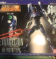 超合金魂 GX-16 エヴァンゲリオン零号機改(再販)