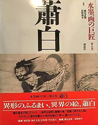水墨画の巨匠 (第8巻) 蕭白