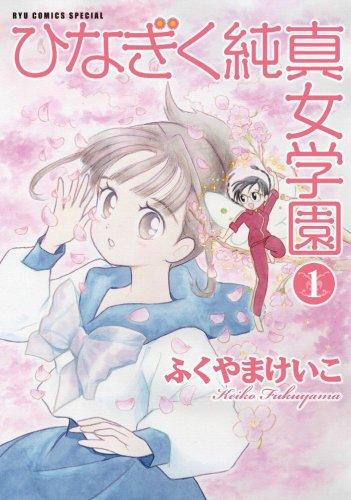 ひなぎく純真女学園 (1) (リュウコミックス)の詳細を見る