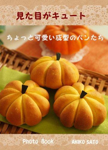 見た目がキュート ちょっと可愛い成型のパンたちの詳細を見る