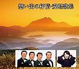 想い出の 抒情歌 愛唱歌 集 CD2枚組 WCD-619