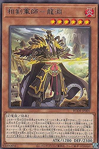 遊戯王 BODE-JP005 相剣軍師-龍淵 (日本語版 レア) バースト・オブ・デスティニー