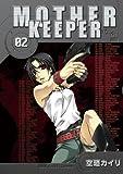 マザーキーパー(2) BLADE COMICS (BLADEコミックス)